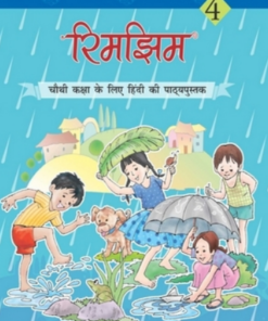 Rimjhim Hindi Book Class 4