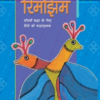Rimjhim Hindi Book Class 5