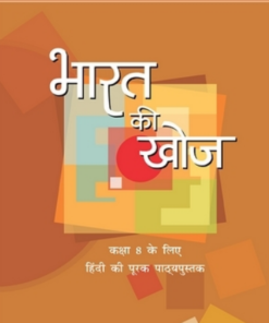 Bharat Ki Khoj - Suppl. Hindi Hindi Book class 8