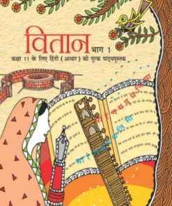 Vitan Bhag-1 Hindi Textbook Class 11