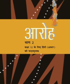 Aroh Part-2 Hindi Textbook Class 12