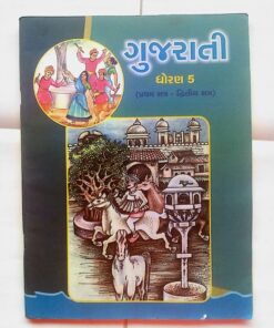 Gujarati Book Class – 5 part-1 and part-2