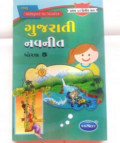 Gujarati Navneet Guide Class - 5 Part-1 And 2