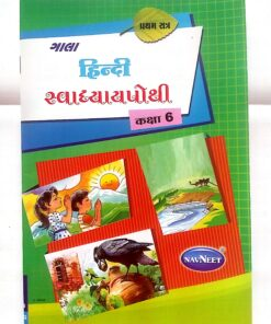 Hindi Gujarati Medium Svadhyaypothi Class - 6 Bhag -1