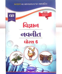 Vigyan Gujarati Medium Navneet Guide Class - 6