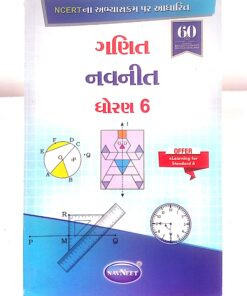 Ganit Gujarati Medium Navneet Guide Class - 6