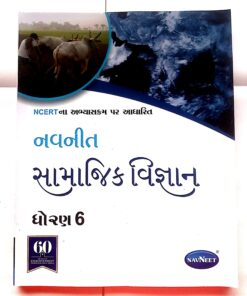 Samajvidhya Gujarati Medium Navneet Guide Class - 6