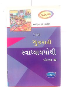 Guajrati Svadhyaypothi Gujarati Medium Class – 6 Part-2
