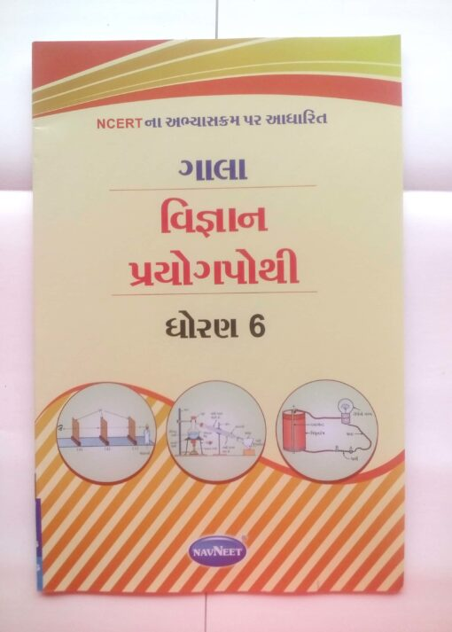 Vigyan Prayogpothi Gujarati Medium class-6