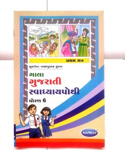 Guajrati Svadhyaypothi Gujarati Medium Class – 6 Part-1
