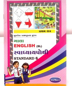 English Svadhyapothi Guide Class - 6 Bhag -1
