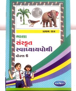 Sanskrit Gujarati Medium Svadhyaypothi Guide Class - 6 Bhag-1