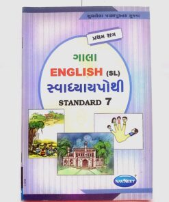 English Gujarati Medium Svadhyapothi Guide Class - 7 Bhag -1