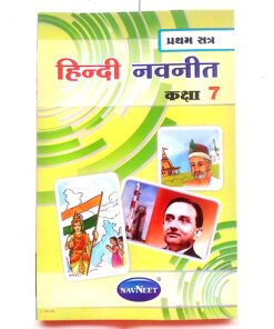 Hindi Gujarati Medium Navneet Guide Class - 7 Bhag -1