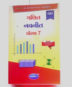 Ganit Gujarati Medium Navneet Guide Class - 7
