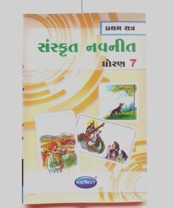 Sankrit Gujarati Medium Navneet Guide Class - 6 Bhag -1