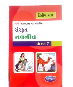 Sankrit Gujarati Medium Navneet Guide Class - 7 Bhag -2