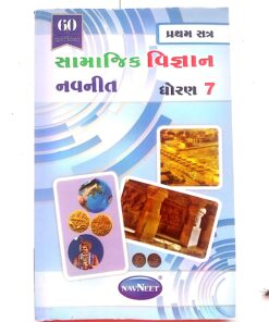 Samajvidhya Gujarati Medium Navneet Guide Class - 7 Part-1