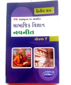 Samajvidhya Gujarati Medium Navneet Guide Class - 7 Part-2
