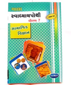 Samajvidhya Svadhyaypothi Gujarati Medium Class – 7 Part-1