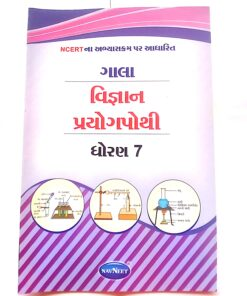Vigyan Prayogpothi Gujarati Medium class-7