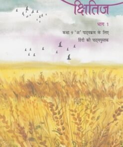 kshitij Book For Class 9