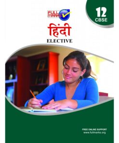 Full Marks Hindi Elective Guide for Class 12th