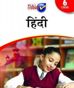 Full Marks Guide Hindi for Class 6