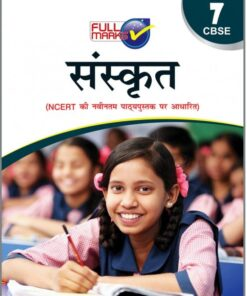 Full Marks Sanskrit Guide for Class 7(Ruchira)