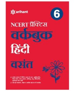 Arihant Hindi Vasant Workbook for 6th Standard (NCERT/CBSC Practice Book)