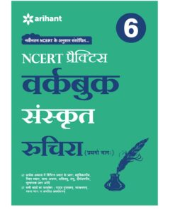 Arihant Sanskrit Ruchira Workbook for 6th Standard (NCERT/CBSC Practice Book)